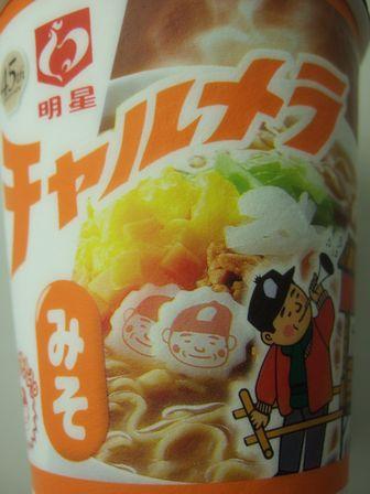 チャルメラ味噌