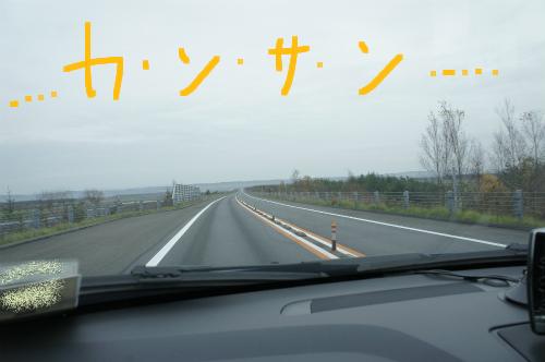 北海道の高速だい!