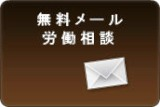 top_無料メール相談