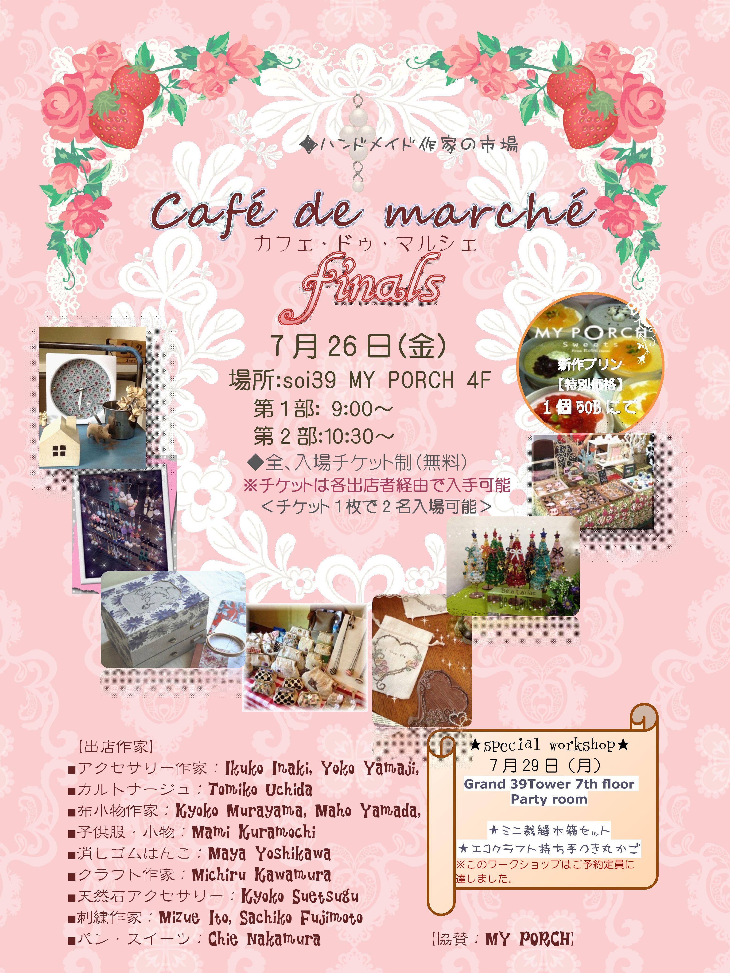 2013-7-26ファイナルCafe de Marche フライヤー