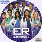 ER シーズン13-01