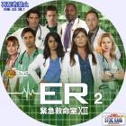 ER シーズン13-02