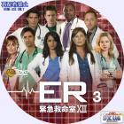 ER シーズン13-03