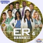 ER シーズン13-04