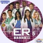 ER シーズン13-05