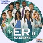ER シーズン13-06