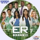 ER シーズン13-07