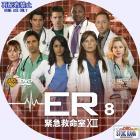 ER シーズン13-08