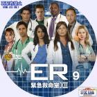 ER シーズン13-09