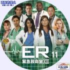 ER シーズン13-11
