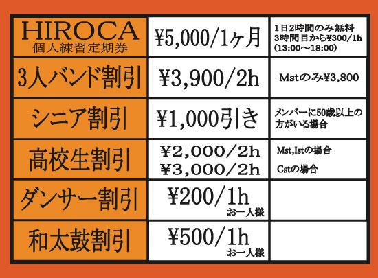 price_waribiki.jpg