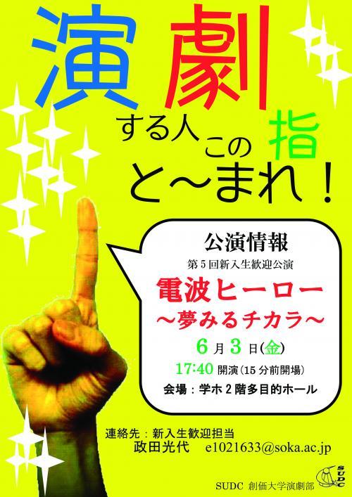2011新歓ポスター2