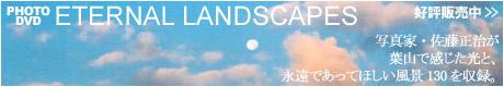 PHOTO DVD ETERNAL LANDSCAPES