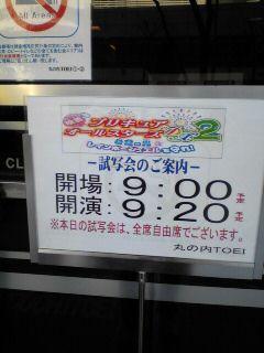 プリキュアオールスターズDX2試写会 001