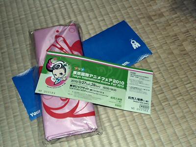 アニメフェアチケット 001