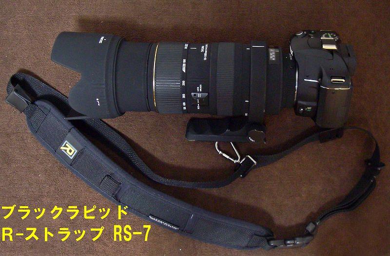 ブラックラピッド R-ストラップ RS-7