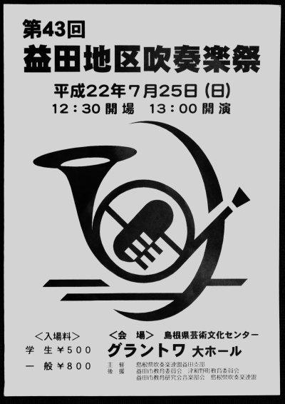 益田地区吹奏楽祭