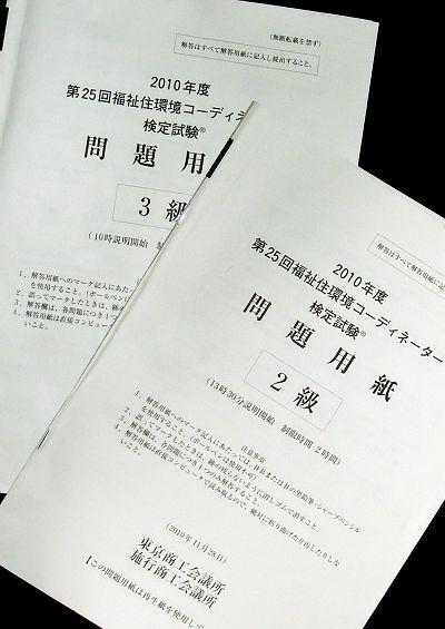 福コ試験問題