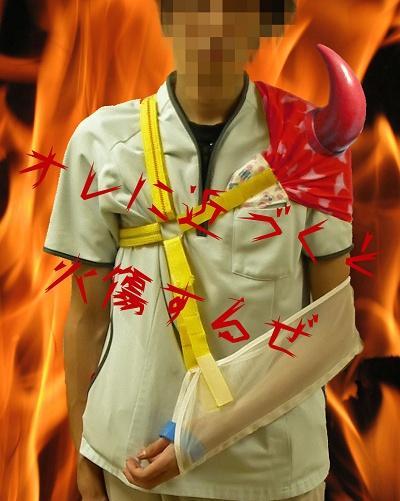 攻撃型アームスリング『レッドショルダー』