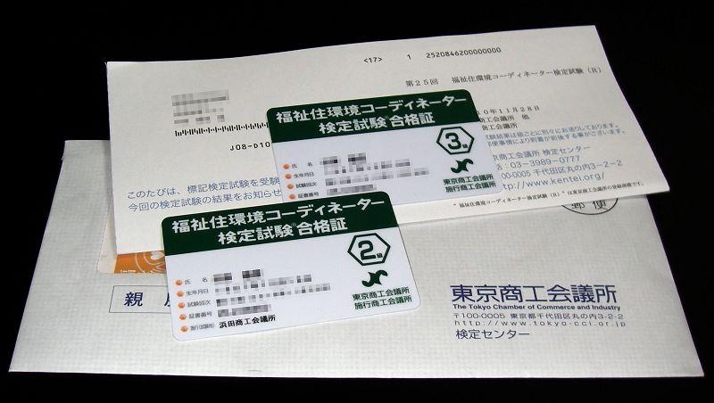 福祉住環境コーディネター2級&3級合格証