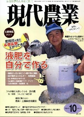 月刊 現代農業 2011年10月号