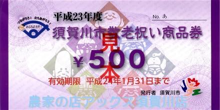 須賀川市敬老祝い商品券