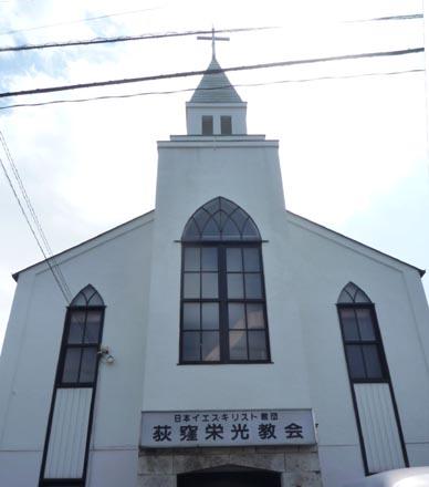 荻窪栄光教会③