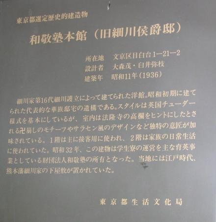 旧細川侯爵邸②