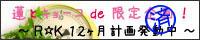 敦賀蓮12ヶ月計画 @祭り本会場