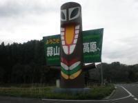 大仙到着 2010/5/2~5/9