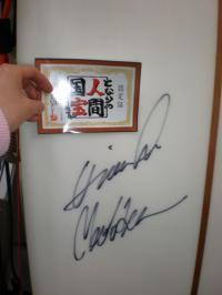 2011-2-18 円さんのサイン頂きました。