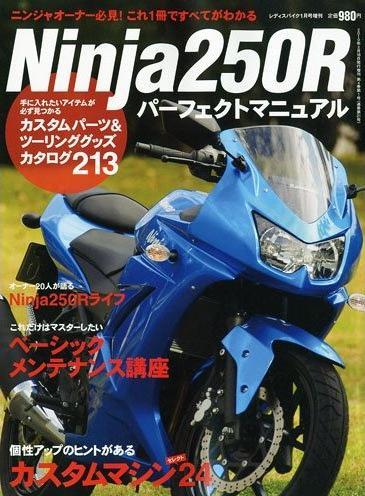 Ninja250Rパーフェクトマニュアル