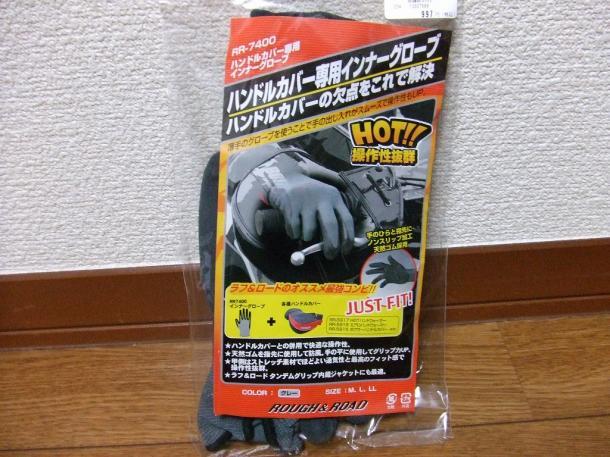 ハンカバ用グローブ01
