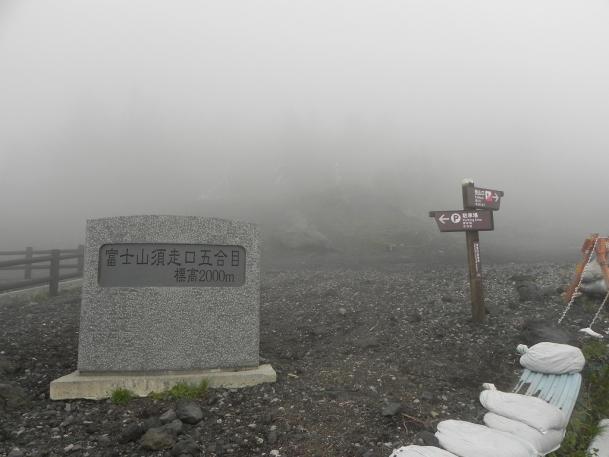 富士山霧13