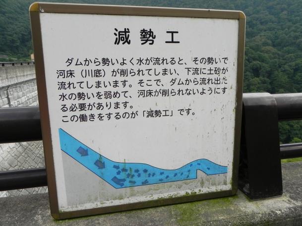 群馬のダムの駅13