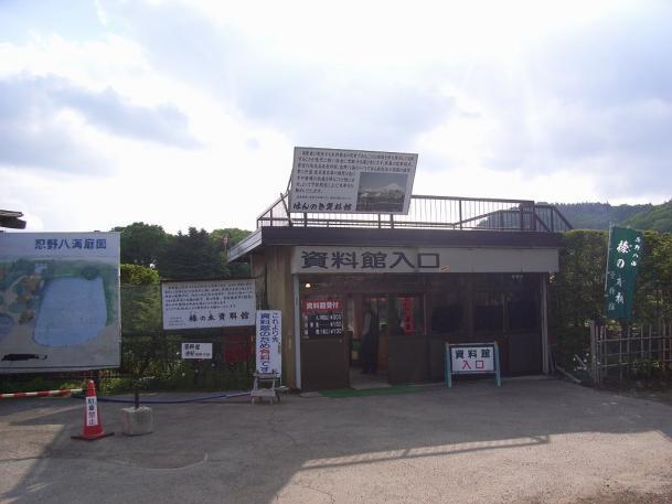 忍野八海18