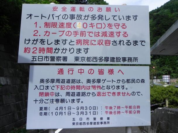 s-okutama_002.jpg