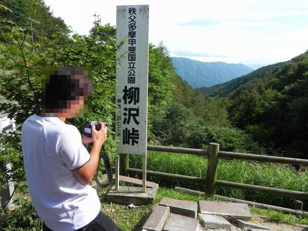 s-okutama_009.jpg