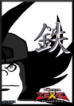 Sin-Tetsuosuri.jpg