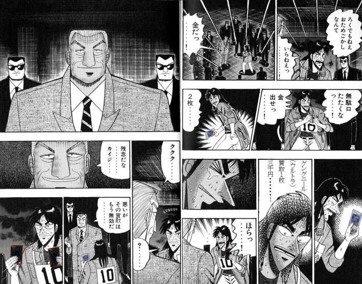 YGO-Kaijikora1_709_557.jpg