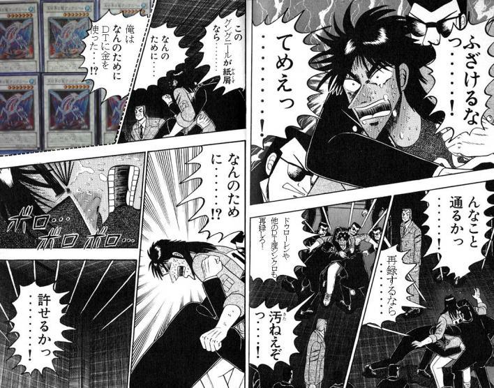 YGO-Kaijikora5.jpg