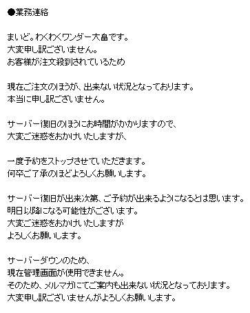 wand_ochi.jpg