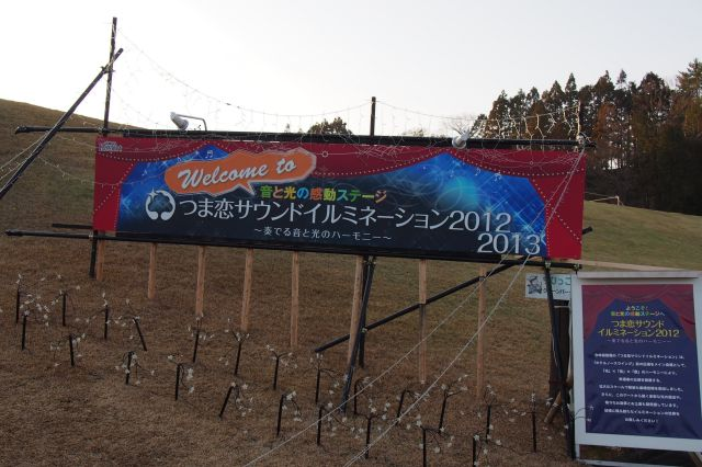 Spoon@つま恋サウンドイルミネーション20123