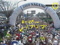 長野マラソンスタート