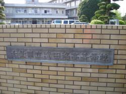 20100502津田沼高校