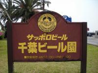 20100504ビール園