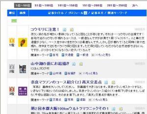 20100530記事