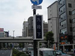 201006291九段下