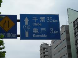 201006293浅草橋2