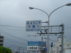 2010062912千葉